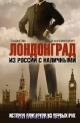 Лондонград. Из России с наличными